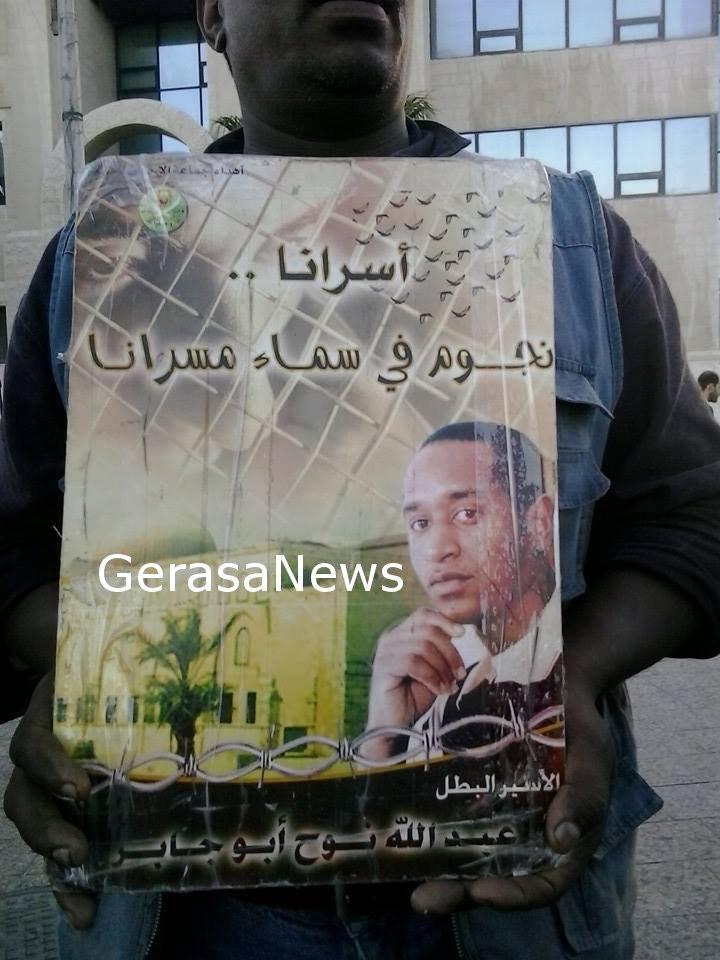 وقفة تضامنية الأسرى الأردنيين أمام image.php?token=e84394932eb5af0ec3b3b213b13bc2ac&size=