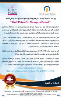 """""""عمان العربية"""" تستضيف مسابقة عالمية ريادية للطلبة"""