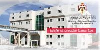 هام للطلبة الأردنيين الدارسين في الجامعات غير الأردنية