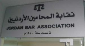 نقابة المحامين تحيل 41 محاميا لمجلس التأديب