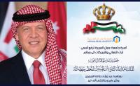 أسرة جامعة عمان العربية تهنئ جلالة الملك بعيد ميلاده الميمون