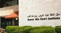 عشيرة الحمامرة تشكر الطاقم الطبي بمركز الملكة علياء