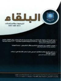 """مجلة البلقاء للبحوث والدراسات الصادرة عن """"عمان الاهلية"""" إلى العالمية"""