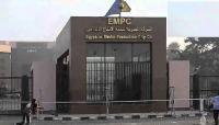 مصر: مقتل شاب حاول اقتحام مدينة الإنتاج الإعلامي