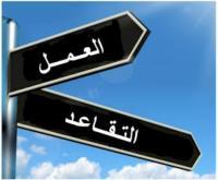 مذكرة نيابية تطالب باعتماد سن الـ 60 للتقاعد (وثيقة)
