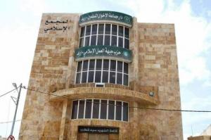 تسليم المجمع الاسلامي الى جمعية جماعة الإخوان في اربد