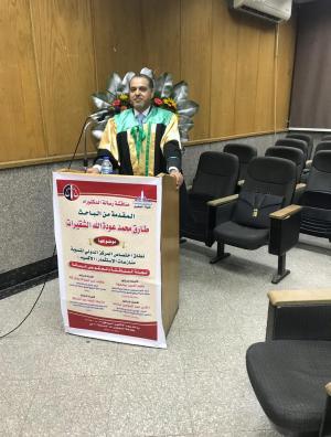 القاضي طارق الشقيرات يحصل على الدكتوراة