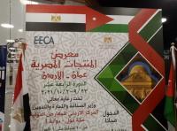 افتتاح معرض المنتجات المصرية في مكة مول