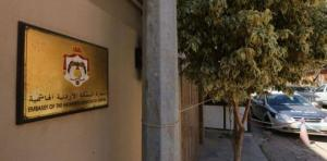 تعيين قائما بأعمال السفارة الاردنية بدمشق