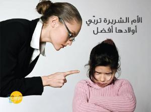 7 أسباب ترجح كفة الأم الشريرة  ..  لصحتك وأطفالك معا