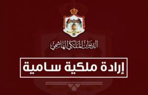 إرادة ملكية بالموافقة على التعديل الوزاري (أسماء)