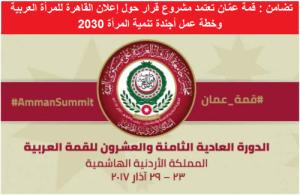 حماية النساء والفتيات في المنطقة العربية على جدول أعمال قمة عمّان