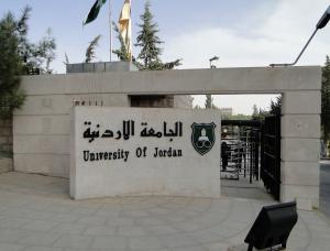 المرشحون للقبول بتخصصات الدبلوم المهني في الأردنية (أسماء)
