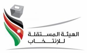 الموافقة على 228 طلبا للترشح للإنتخابات من أصل 230