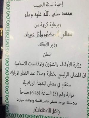 طقس ديني  ام مشروع تجاري ..  صلاة العيد برعاية حكومية !