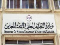 قرارات جديدة لهيئة اعتماد مؤسسات التعليم العالي