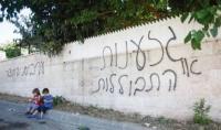 مستوطنون يخطون شعارات عنصرية على جدران مسجد قرب رام الله