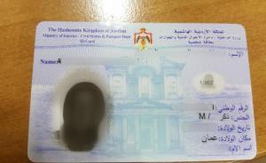لا نية لدى الحكومة لتمديد مهلة اصدار البطاقة الذكية
