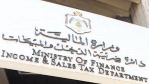 الضريبة توضح بشأن حملة تفتيشية على مستشفى مخالف