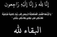 جدة الدكتور أحمد الصباغ في ذمة الله