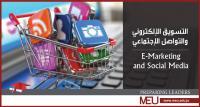 طلبة التسويق في جامعة الشرق الأوسط يناقشون مشاريعهم إلكترونيا