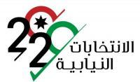 20 مترشحا يطعنون بالانتخابات في خامسة عمان (وثيقة)